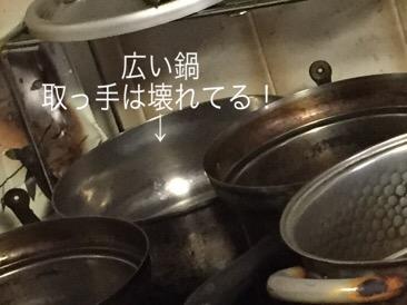 広い鍋1つ