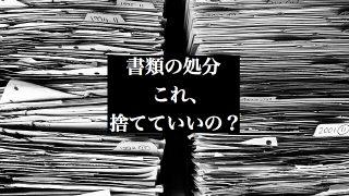 書類の処分